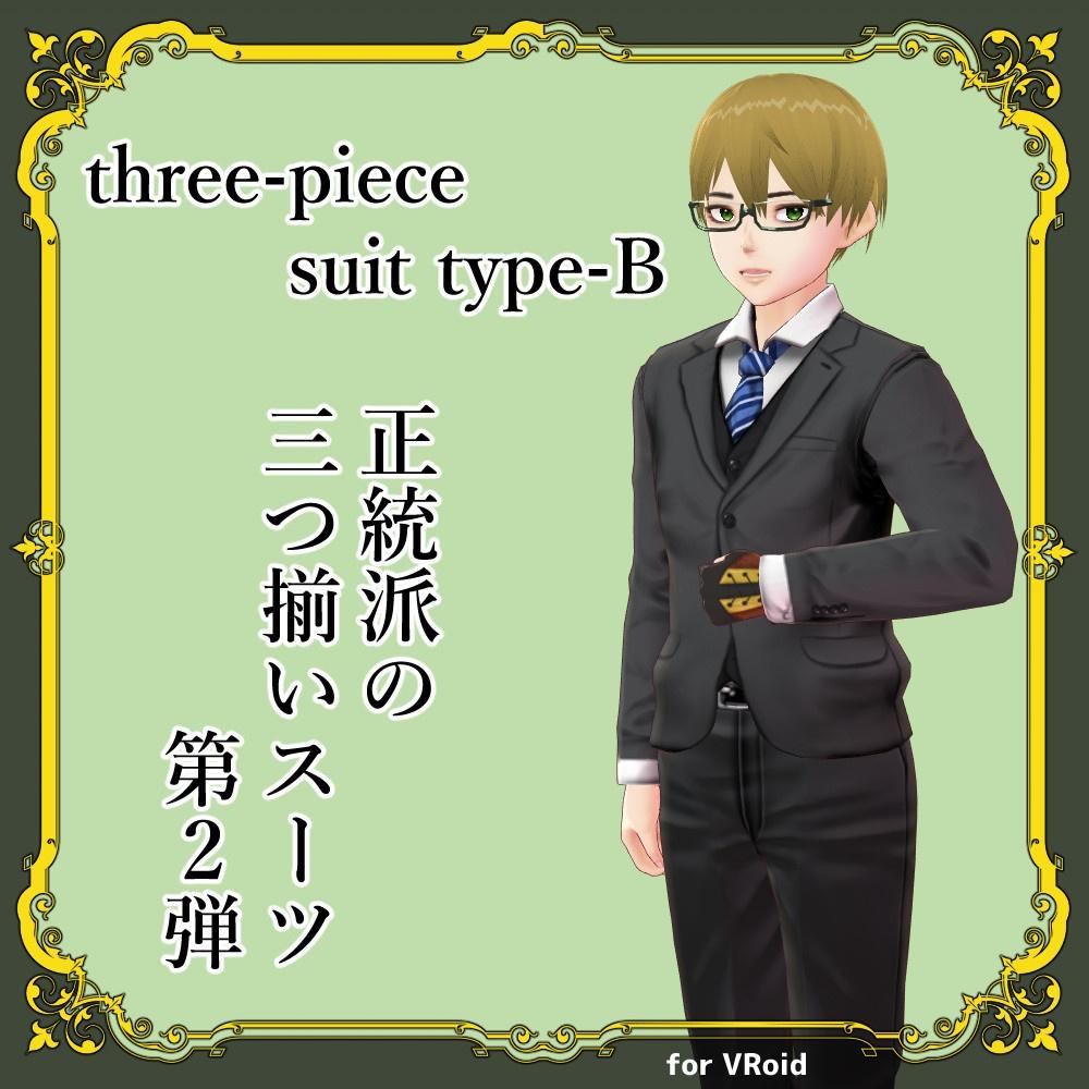 三つ揃いスーツB【#VRoid】