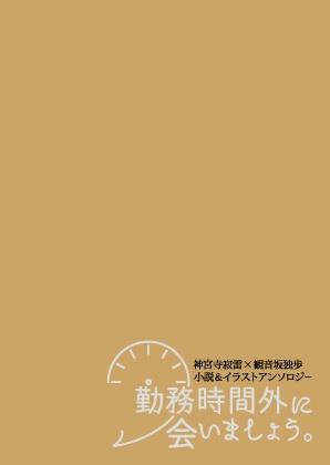 寂独小説&イラストアンソロ【ネコポス】