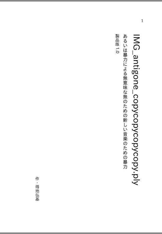 『IMG_antigone_copycopycopycopy.ply(あるいは暴力による無意味な無のための新しい音楽のための暴力)』戯曲