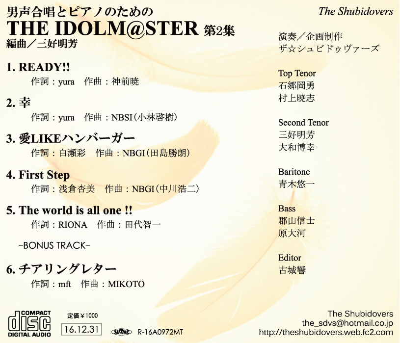 【楽譜】男声合唱とピアノのためのTHE IDOLM@STER 第二集