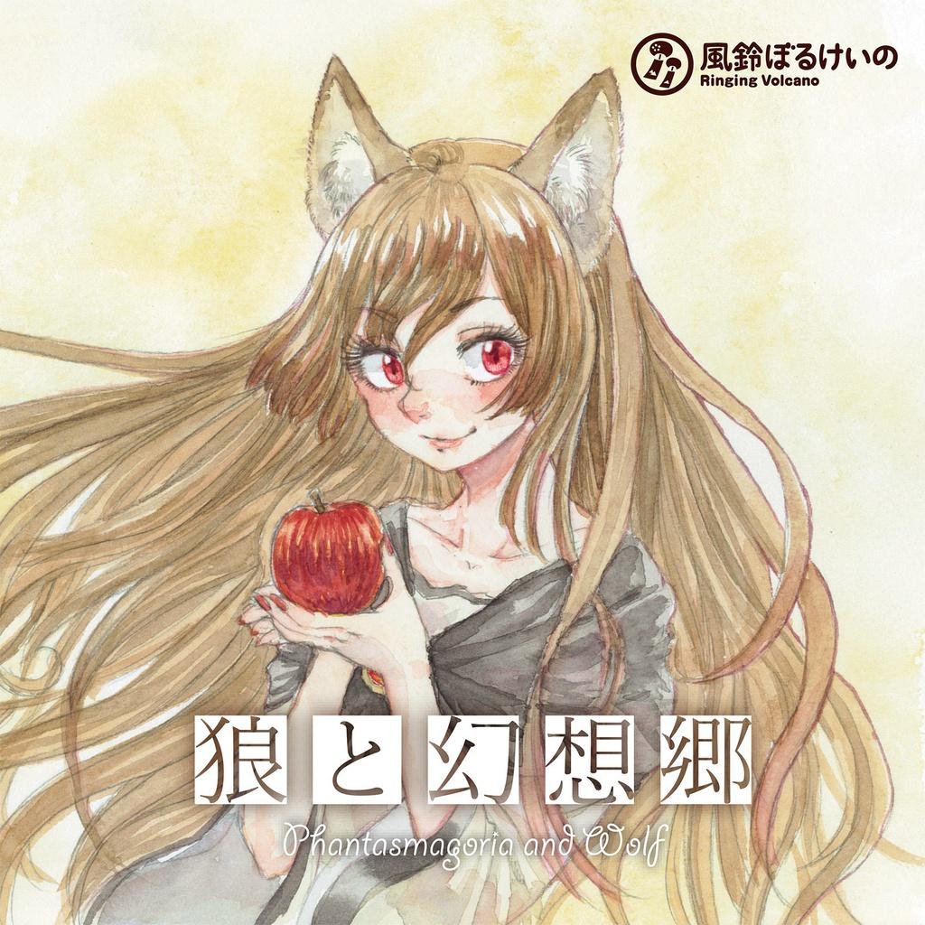 狼と幻想郷 【ハイレゾ対応】