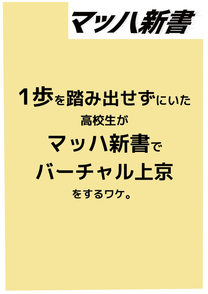 1歩を踏み出せずにいた高校生が、マッハ新書でバーチャル上京をするワケ。