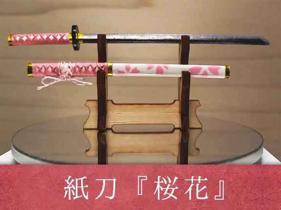 紙刀 太刀 「桜花」