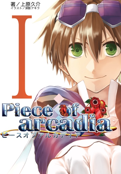 Piece of arcadia 第一巻