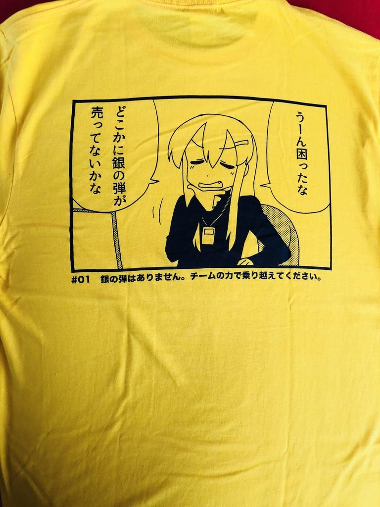 カワイイ後輩の育て方 プロジェクトマネージャ保護者会公式Tシャツ#1銀の弾