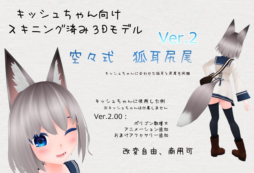 【Ver.2】スキニング済み3Dモデル「空々式 狐耳尻尾」【キッシュちゃん向け】
