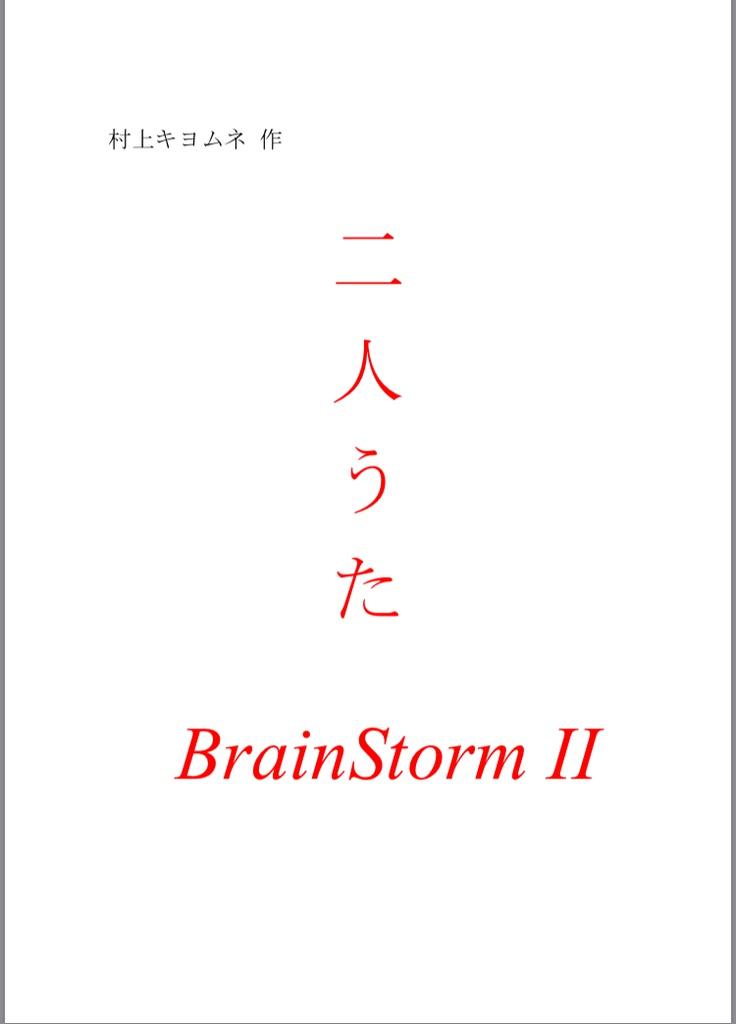 二人うた Brain Storm II