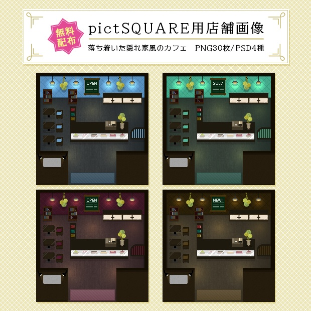 【無料版あり】pictSQUARE用店舗画像(落ち着いた隠れ家風のカフェ)