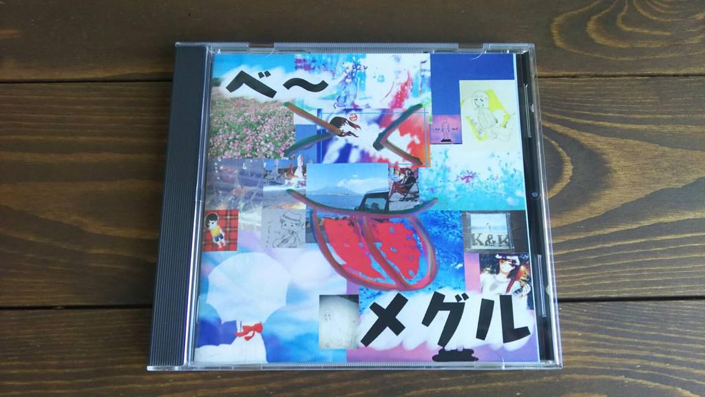 メグル(CD版)
