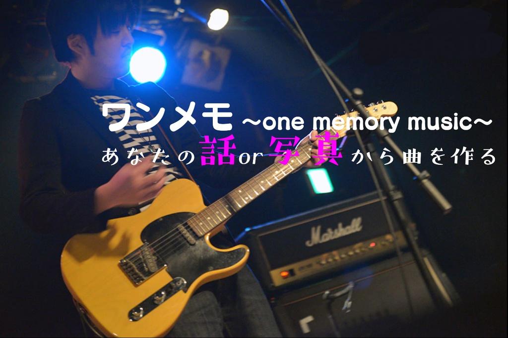 ワンメモ~one memory music~