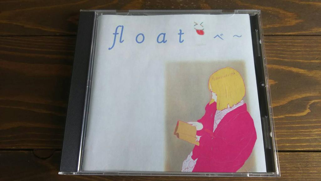 2ndアルバム「float」(CD版)