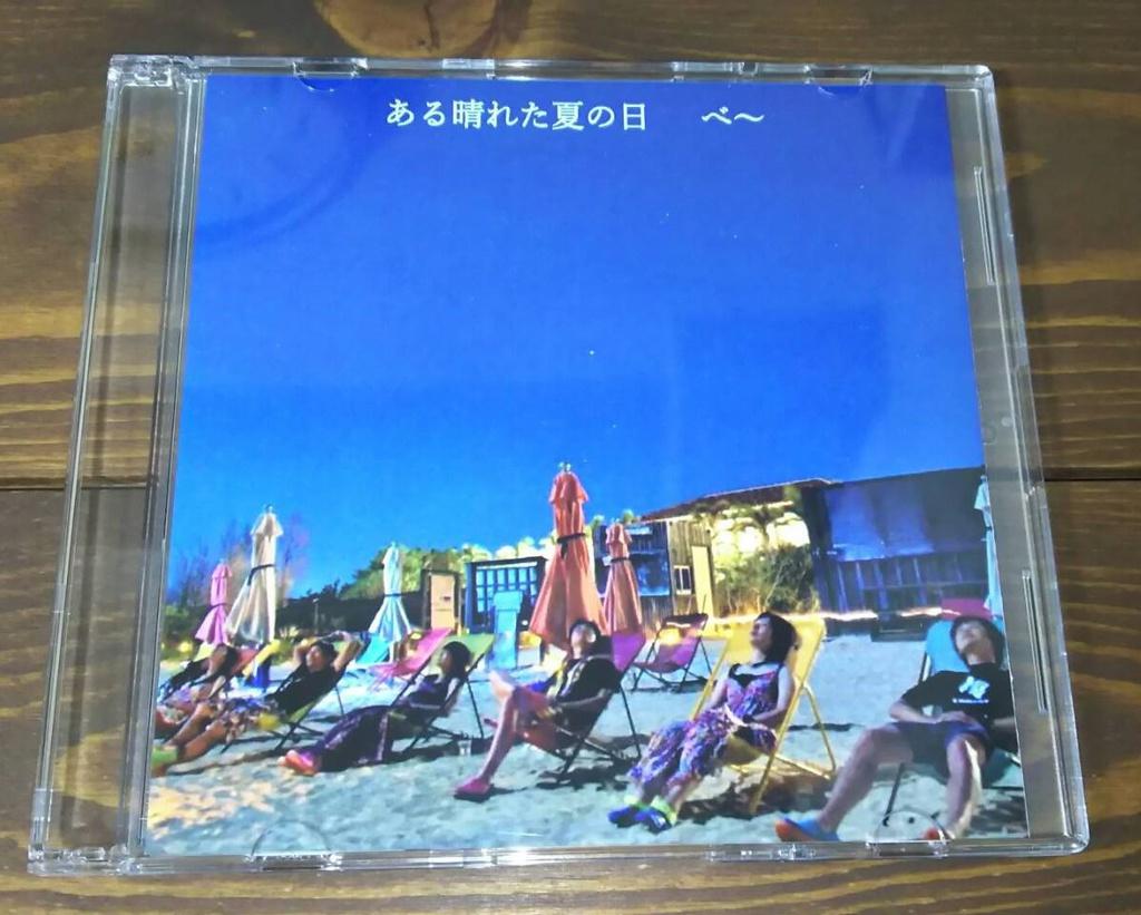 ある晴れた夏の日(CD版)