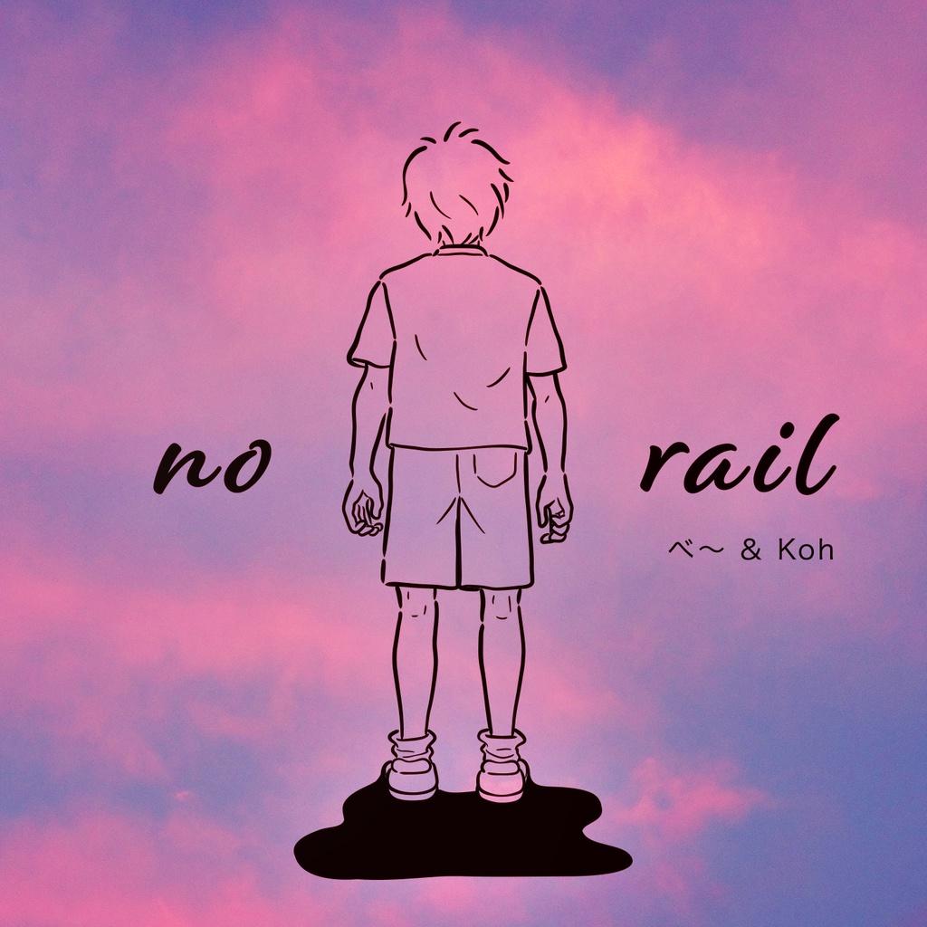 no rail(うめぼしver.)