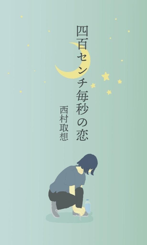 【PDF版】四百センチ毎秒の恋