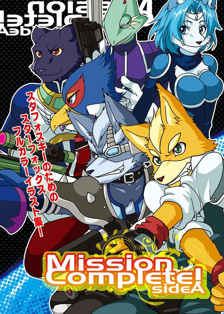 【スタフォイラスト集】MissionComplete! sideA
