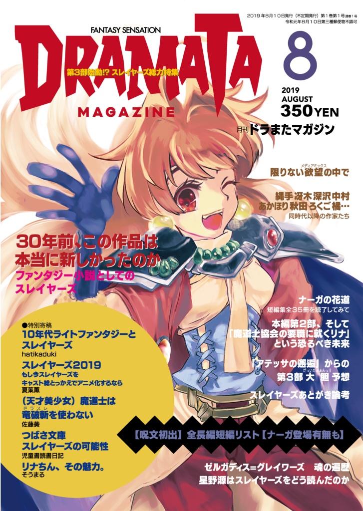 ドラまたマガジン2019年8月号 スレイヤーズ総力特集