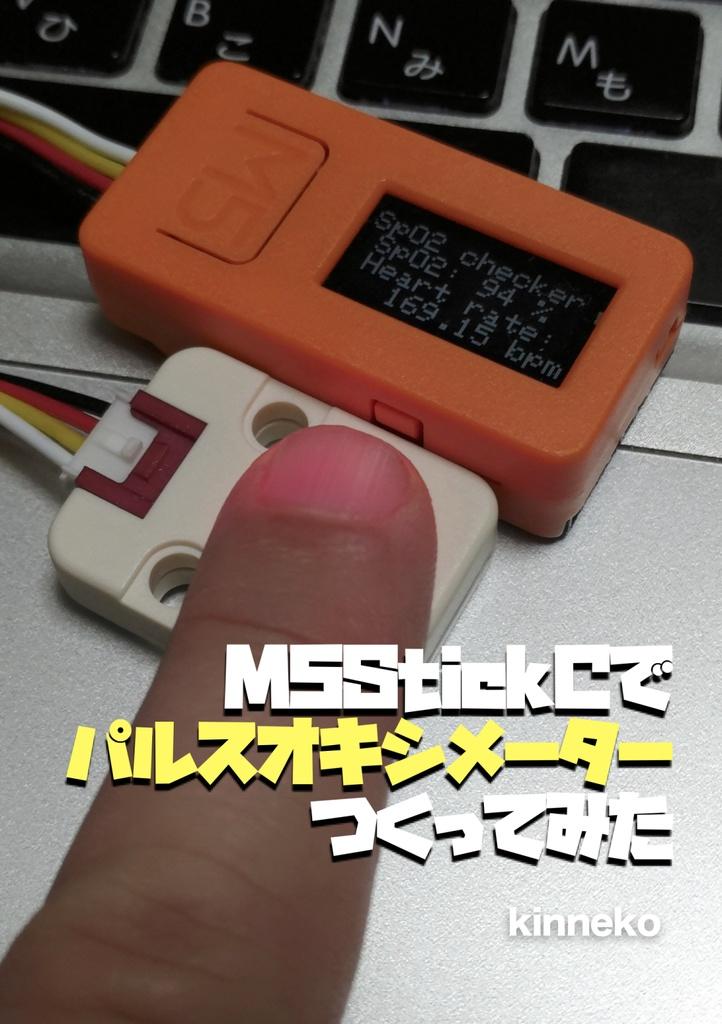M5StickCでパルスオキシメーターつくってみた