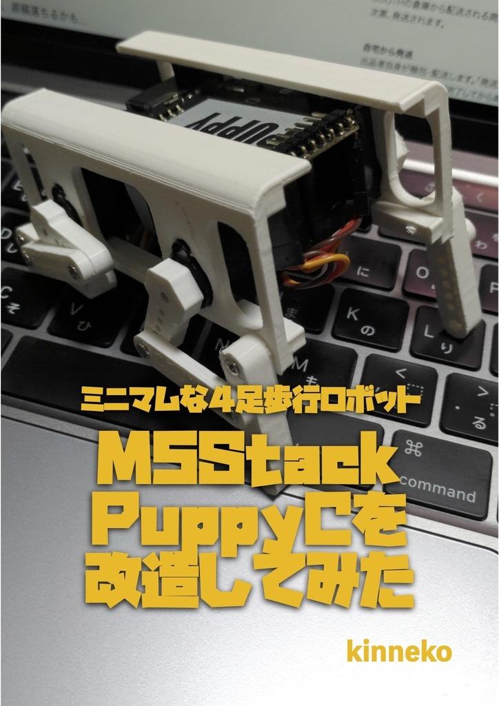 ミニマムな4足歩行ロボット M5Stack PuppyCを改造してみた