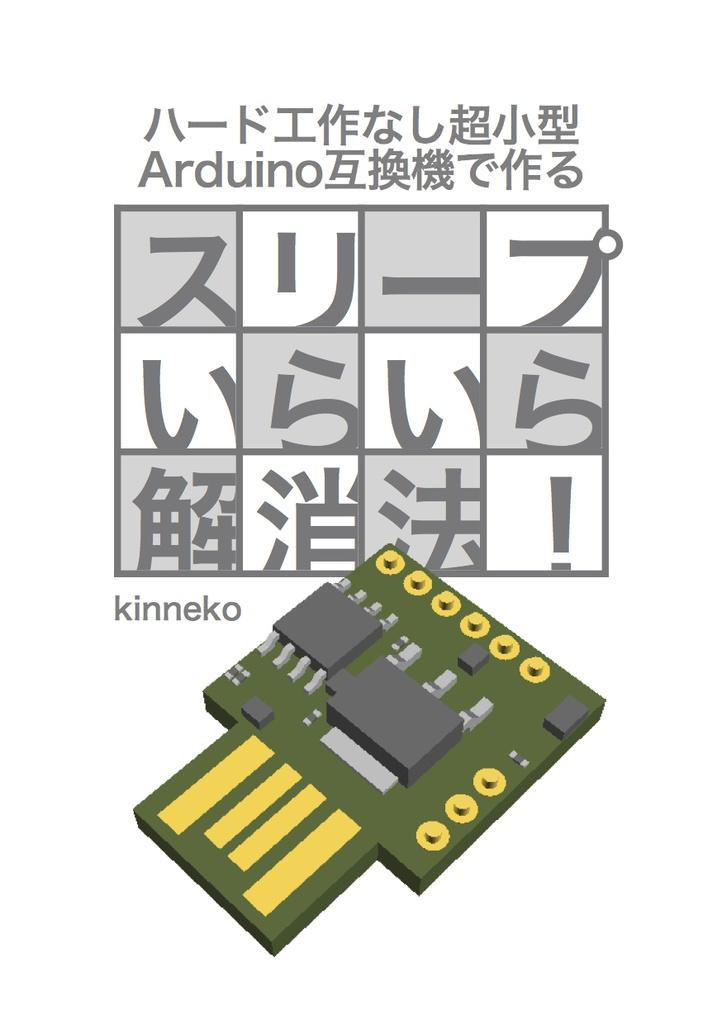 ハード工作なし超小型Arduino互換機で作る「スリープいらいら解消法!」