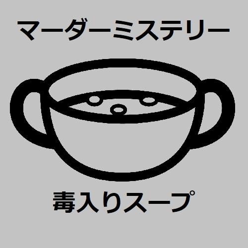 【マーダーミステリー】毒入りスープ