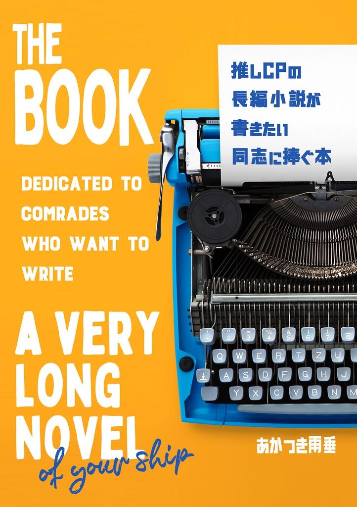 【新刊】推しCPの長編小説が書きたい同志に捧ぐ本