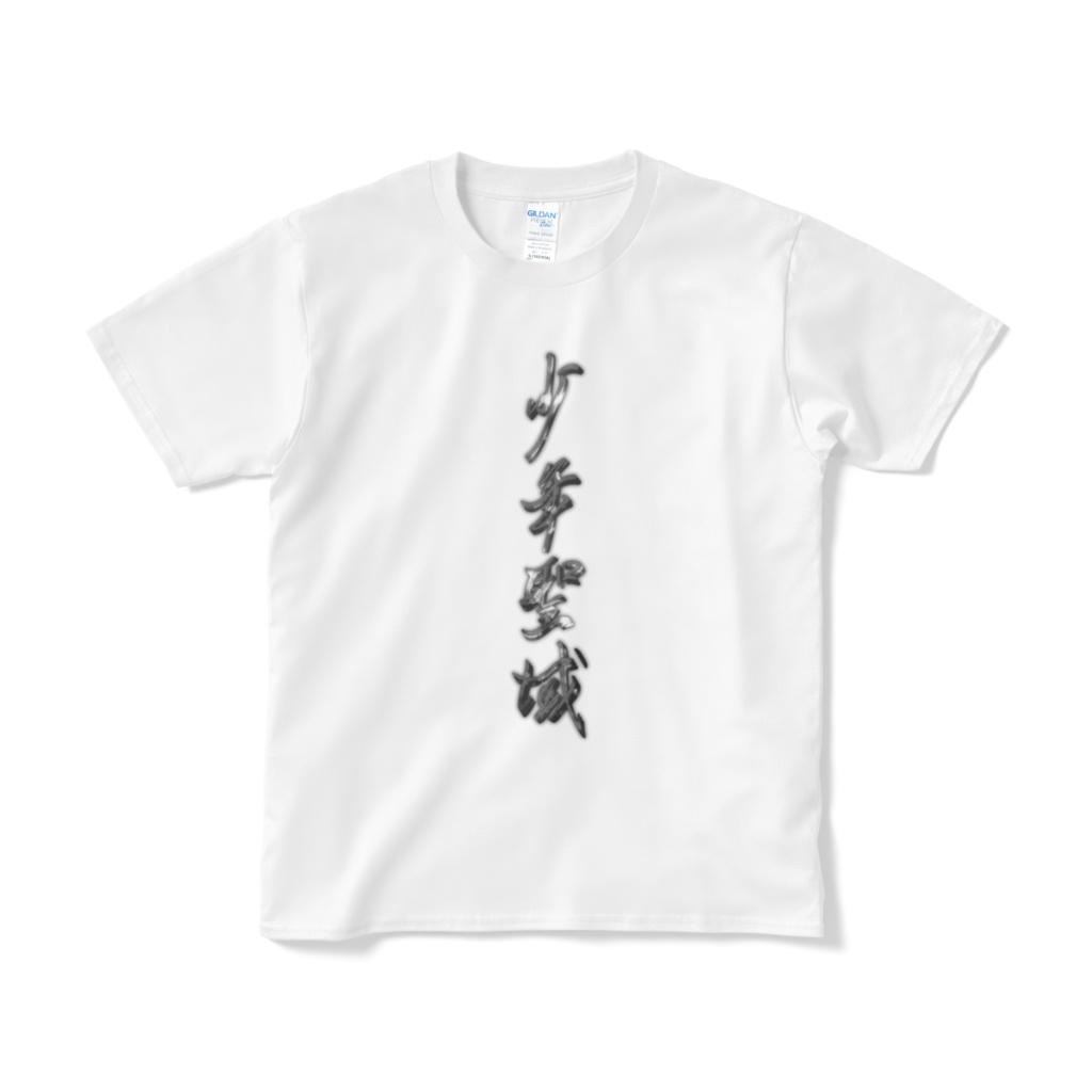 少年聖域(黒)Tシャツ