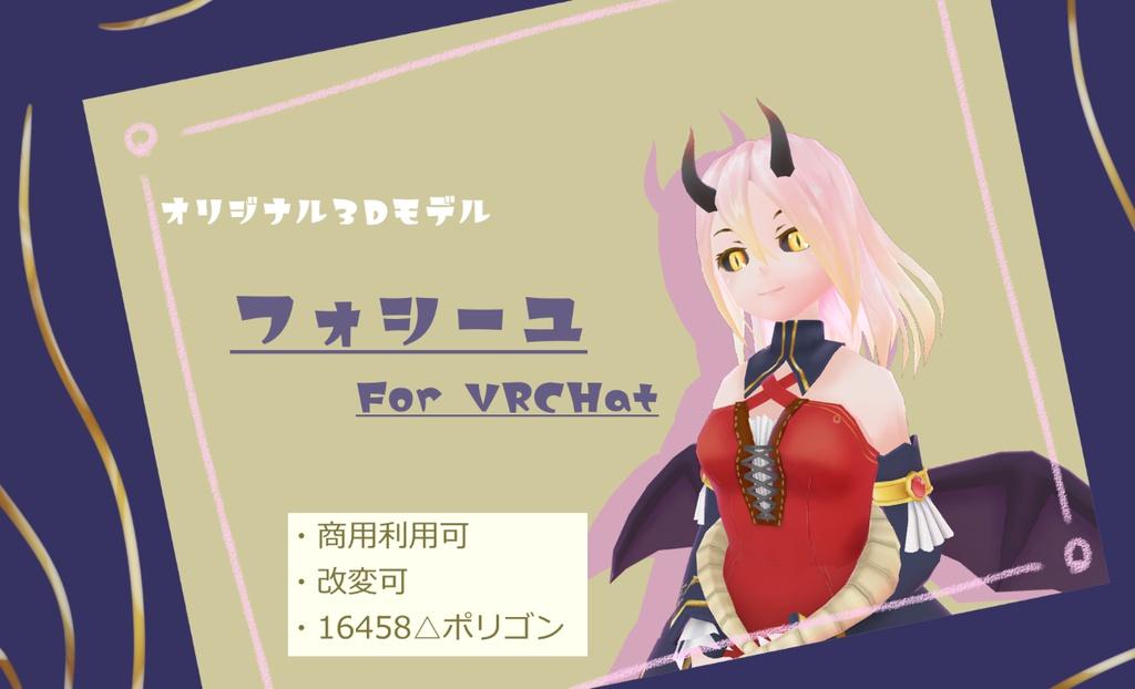 VRChat向け3Dモデル 「フォシーユ」