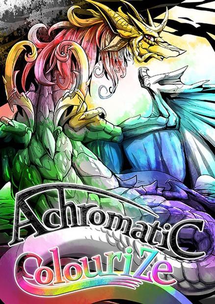 【通常配送】イラスト集『AchromatiC -colourize-』