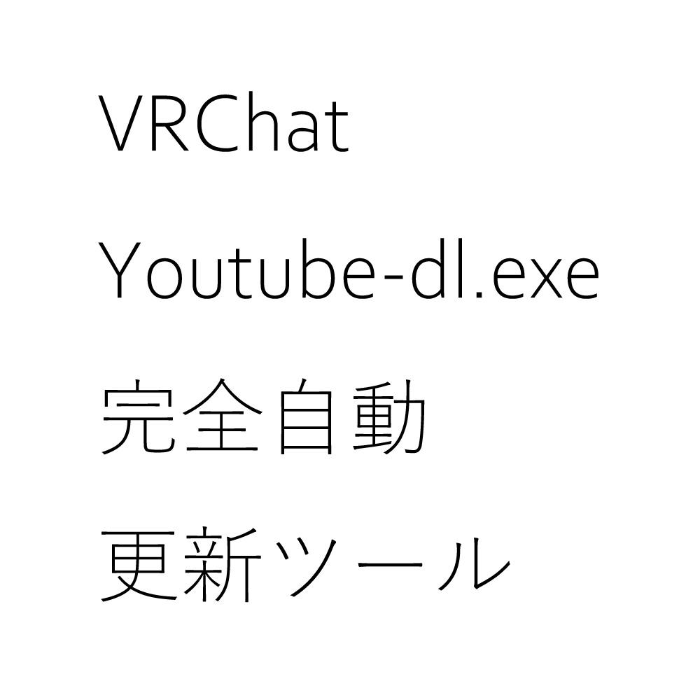 【無料】VRChat Youtube-dl AutoUpdater