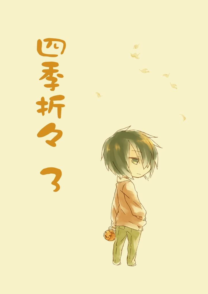 【創作BL】四季折々3