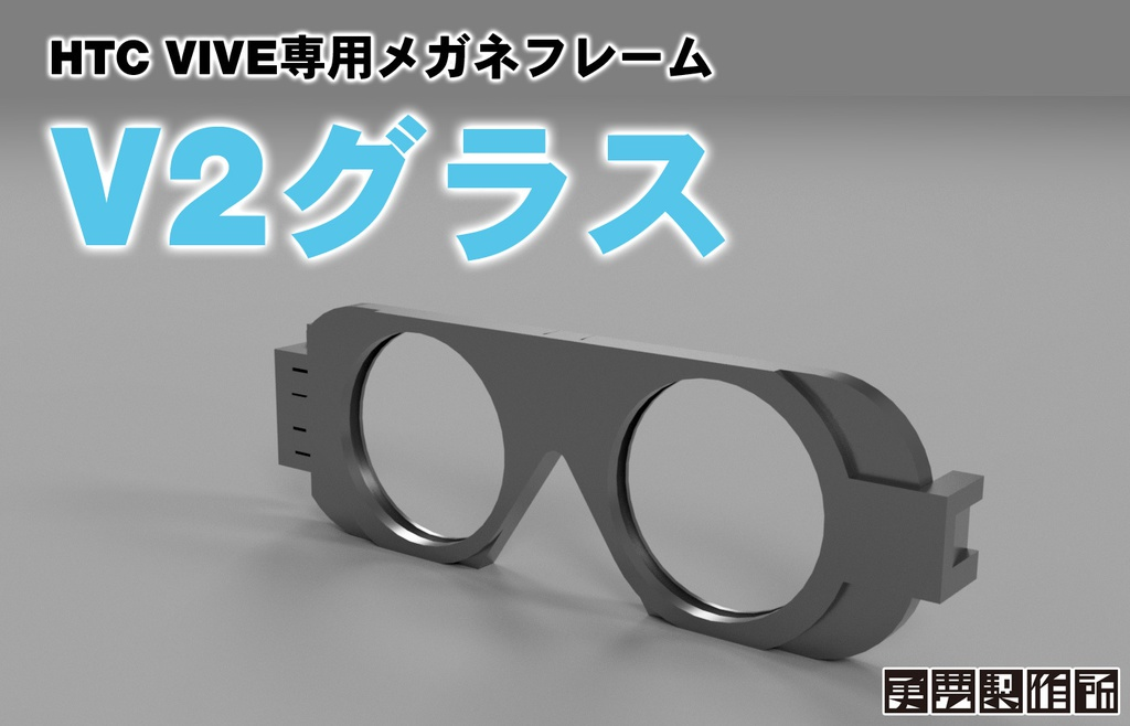 V2グラス(HTC VIVE専用メガネフレーム)配送方法変更しました