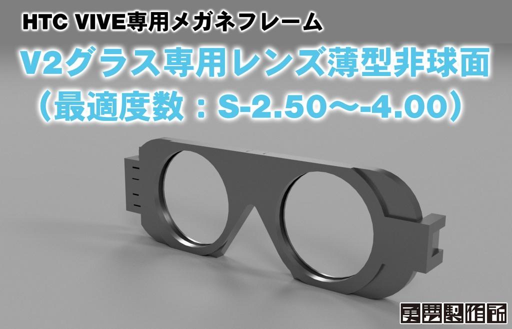 V2グラス専用薄型非球面レンズ(オーダーメイド)