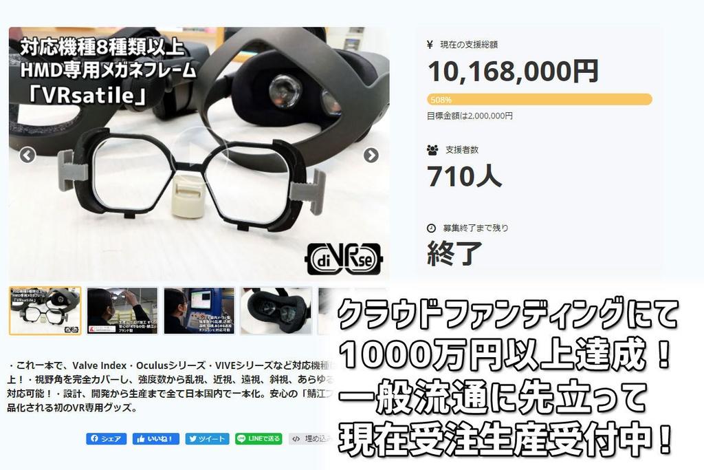 Quest2対応!「ESレンズ」追加。VRヘッドマウントディスプレイ専用メガネ「VRsatile/ヴァーサタイル」処方箋受領より通常3週間以内にお届け