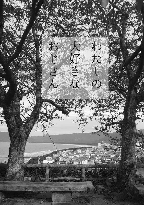 【2/25新刊】わたしの大好きなおじさん