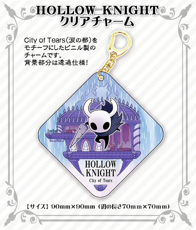 Hollow Knight クリアチャーム【City of Tears】