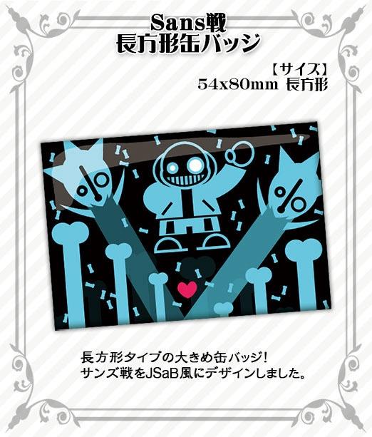 【Undertale】Sans戦 長方形缶バッジ