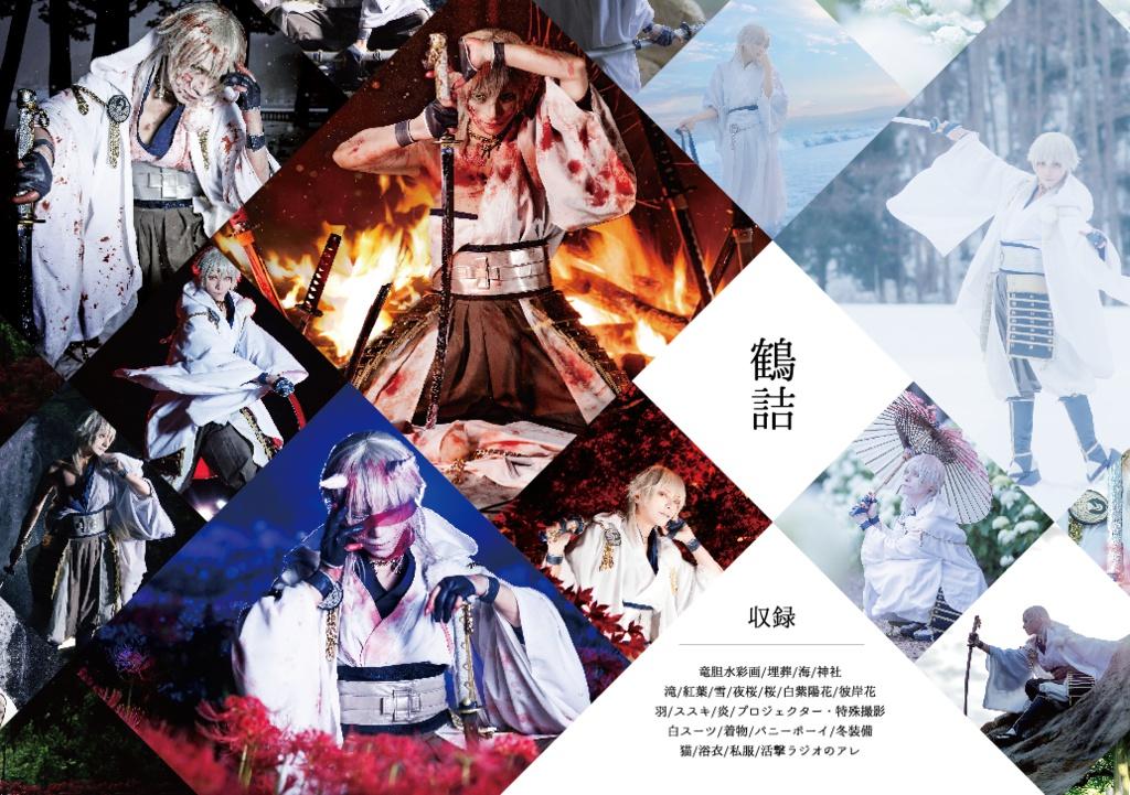 鶴丸国永 写真集 「鶴詰」「旅鶴」2冊セット ※特典付