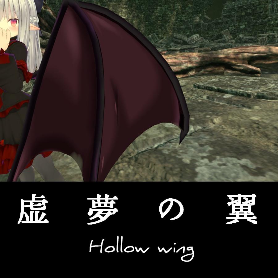 【VRchat向け】虚夢の翼【3Dモデル】