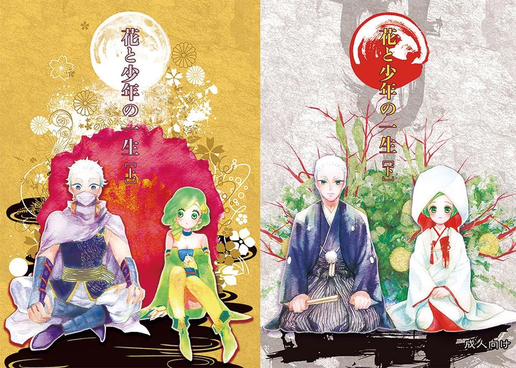 【★残少】花と少年の一生/3冊組