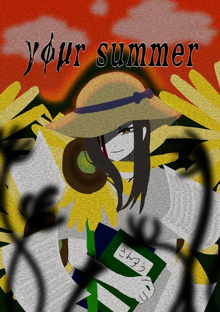 yoursummer(イベント等購入者用pdfファイル)