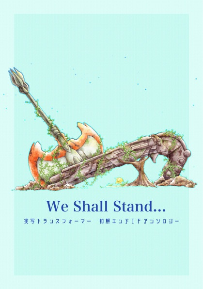We Shall Stand...