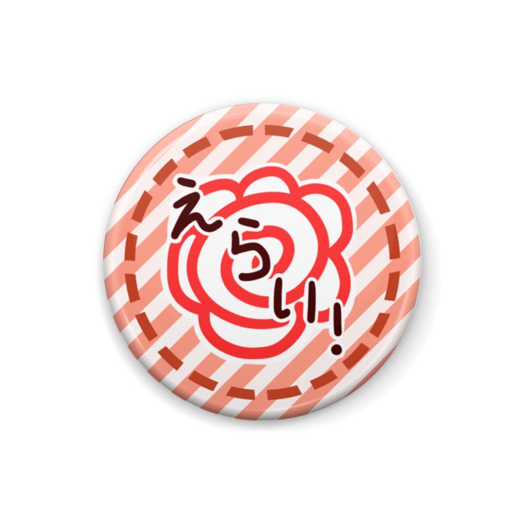 絵文字プチ缶バッジ(えらい)