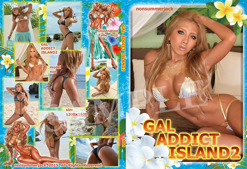 GAL ADDICT ISLAND2 DL作品