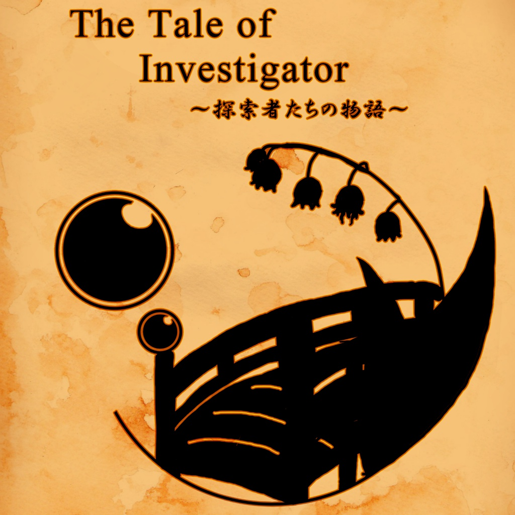 【TRPG用BGM】探索者たちの物語 オリジナルサウンドトラック