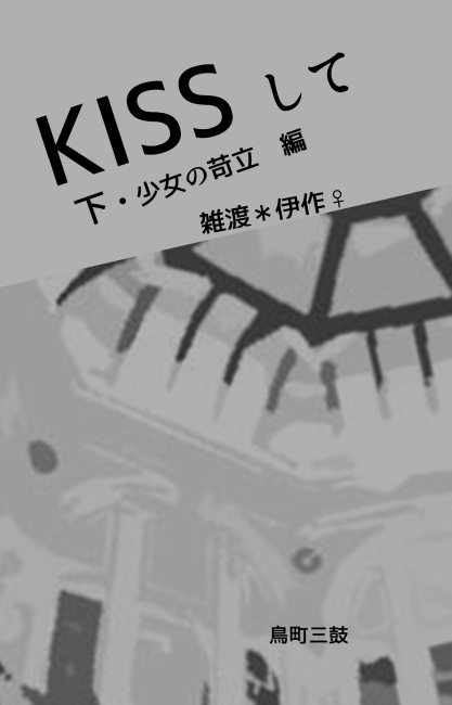 KISSして・下