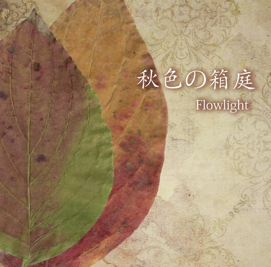 秋色の箱庭
