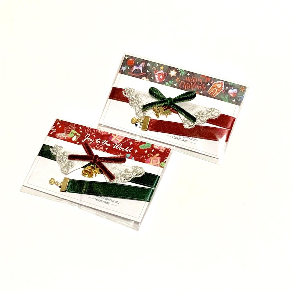 ぬい付け襟クリスマスVer.【2種セット】