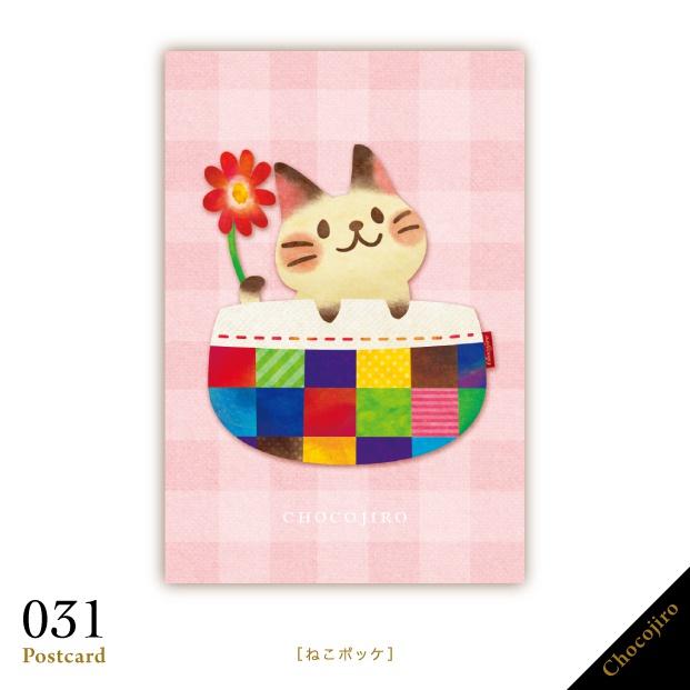 ポストカード各種[031〜]