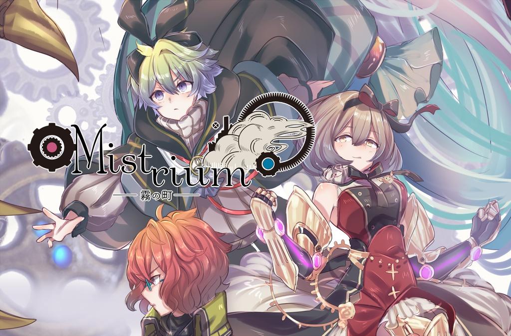 【フリーゲーム】Mistrium-霧の町-
