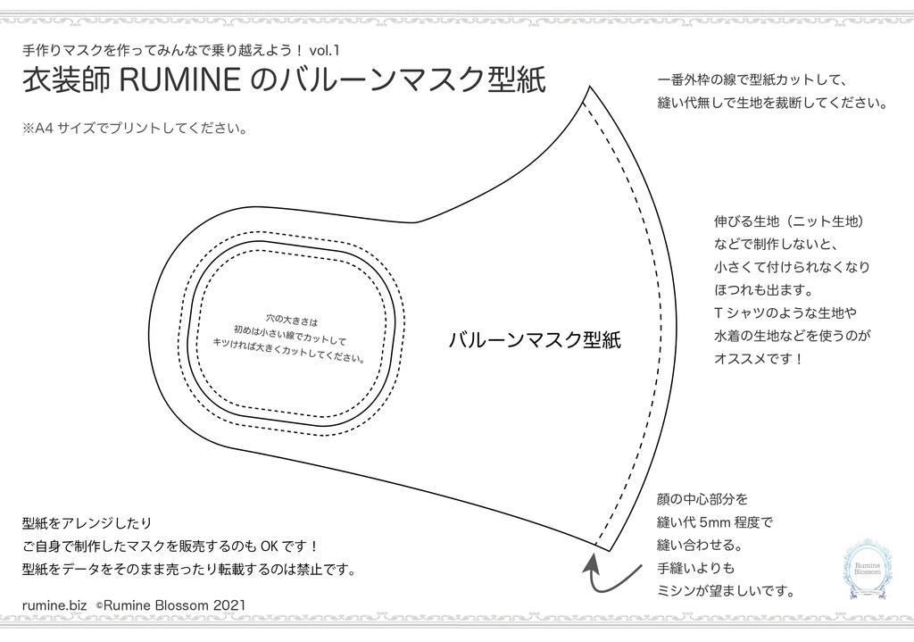 衣装師RUMINEのバルーンマスク型紙